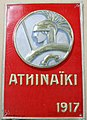 Fire mark for Athinaiki Anonymos Asphalistiki Heteria in Piraeus, Greece.jpg