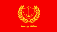 Flag of Port Said Governorate.PNG