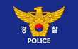 Flag of the Korean National Police Agency.png