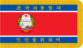Flag of the Korean People's Army (fringed).png