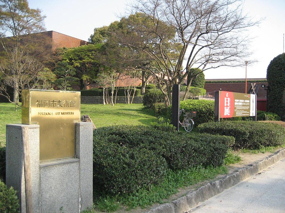 Fukuoka Art Museum - Wikidata