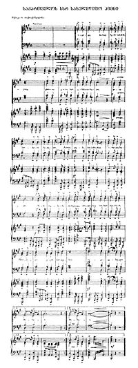 GSSR anthem sheet music geo.jpg