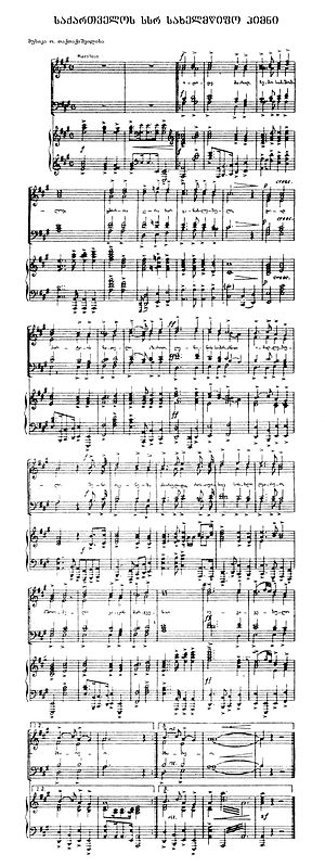 Anthem of the Georgian Soviet Socialist Republic - Georgian SSR anthem sheet music.