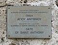 Gate of Saint Anthony 01.jpg