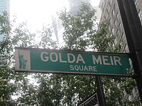 Golda Meir Square in New York City IMG 1604