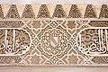 Granada-La Alhambra-34-Galería del Patio de Arrayanes-Motivo decorativo 2-20110920.jpg
