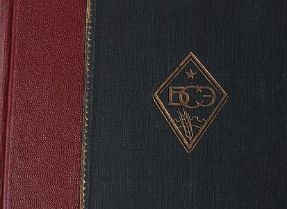 Great Soviet Encyclopedia 02