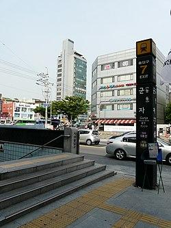 Gunja station Seoul 05.JPG