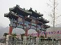 Guojifang, Juyong Pass, Beijing, China2.jpg
