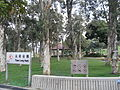 HK 元朗公園 Yuen Long Park 60 sign.jpg