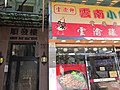 HK 元朗 Yuen Long 安達坊 On Tat Square shop July 2016 Shun Fat Mansion.jpg