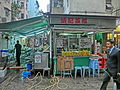 HK 大坑 Tai Hang 安庶庇街 Ormsby Street sidewalk food stall n visitors Apr-2014.JPG