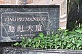 HK 香港 Sheung Wan 半山區 Mid-levels 卑利士道 Breezy Path 應彪大廈 Ying Pui Mansion name sign April 2017 IX1.jpg
