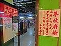 HK Kwun Tong 300-302 Ngau Tau Kok Road 裕民薈商場 U-Mall 裕民中心 Yue Man Centre shop Game centre sign April 2013.JPG