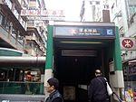 HK SSP 深水埗站 Sham Shui Po District MTR Station C1 exit Apliu Street Dec 2016 Lnv2 Kweilin Street.jpg