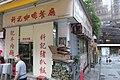 HK SW 上環 Sheung Wan 太平山街 Tai Ping Shan Street 磅巷 Pound Lane For Kee Restaurant October 2017 IX1 Lui Kam Keung 01.jpg