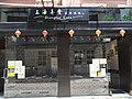 HK Sheung Wan 37 Gough Street Shanghai Lane restaurant Aug-2012.JPG