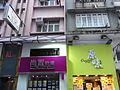 HK Sheung Wan Hillier Street 尚置物業 Smart Property 原味煮意 Original Taste June-2012.JPG