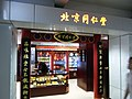 HK Tung Chung Station shop Beijing Tongrentang Oct-2012.JPG