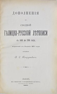 Halytsky Chronicle by Petrushevich 1241.jpg