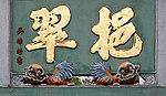 Haw Par Villa 29 (31980920092).jpg