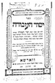 Hebrewbooks org 43314.pdf