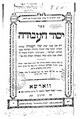 Hebrewbooks org 43314.pdf