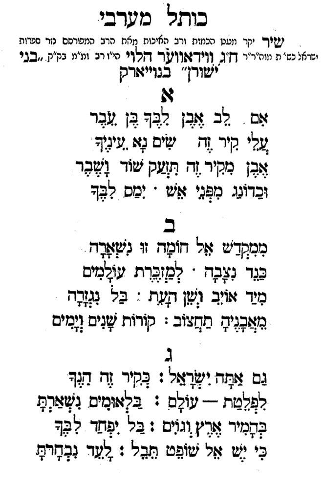 Henry Vidaver poem 1871