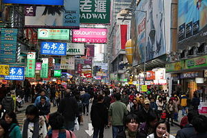 English: Sai Yeung Choi Street South, Mongkok,...