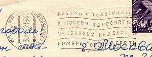 English: Fragment of the USSR greeting card wi...