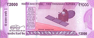 Indian 2000-rupee note - Image: India new 2000 INR, MG series, 2016, reverse