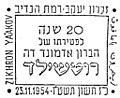 Israel Commemorative Cancel 1954 20th Anniversary of the Death of Baron Rotschild.jpg