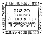 Israel Commemorative Cancel 1954 20th Anniversary of the Death of Baron Rotschild.jpg