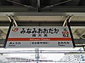 JR-Minami-Oodaka-station-name-board.jpg