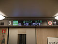 JREast seriesE5train LED infomation board.jpg
