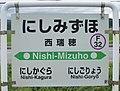 JR Furano-Line Nishi-Mizuho Station-name signboards.jpg