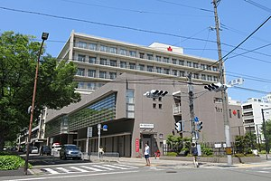 Japanese Red Cross Society Kyoto Daini Hospital.jpg