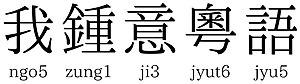 Jyutping example.jpg
