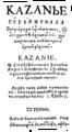 Kazanie (Zizani, 1596).png