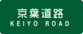 Keiyo Road.PNG