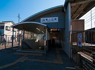Ninokuchi Station - The station building of Ninokuchi Station