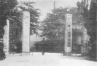 Kobe University - Kobe University of Commerce main gate in 1930s