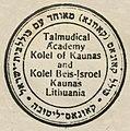 Kolel Kaunas Consolidated with Kolel House of Israel (17455009618).jpg