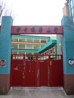 Korea Busan Chinese Middle school.JPG
