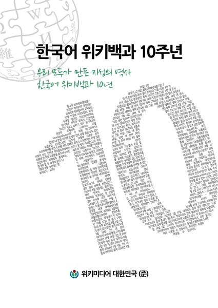 파일:Korean Wikipedia 10th anniversary book.pdf