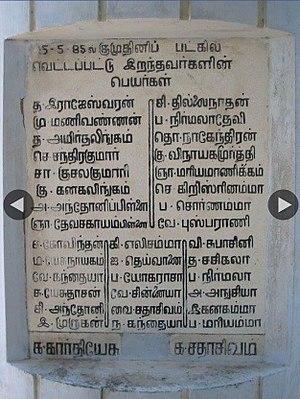 Kumudini boat massacre - Memorial to the murdered victims