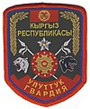 Kyrgyz National Guard Patch.jpg