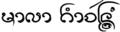 LN-Mala Khamchan.png
