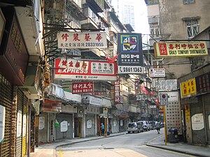 Lee Tung Street - Image: Leetungst