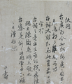 Letter of Yun Doo-su.PNG